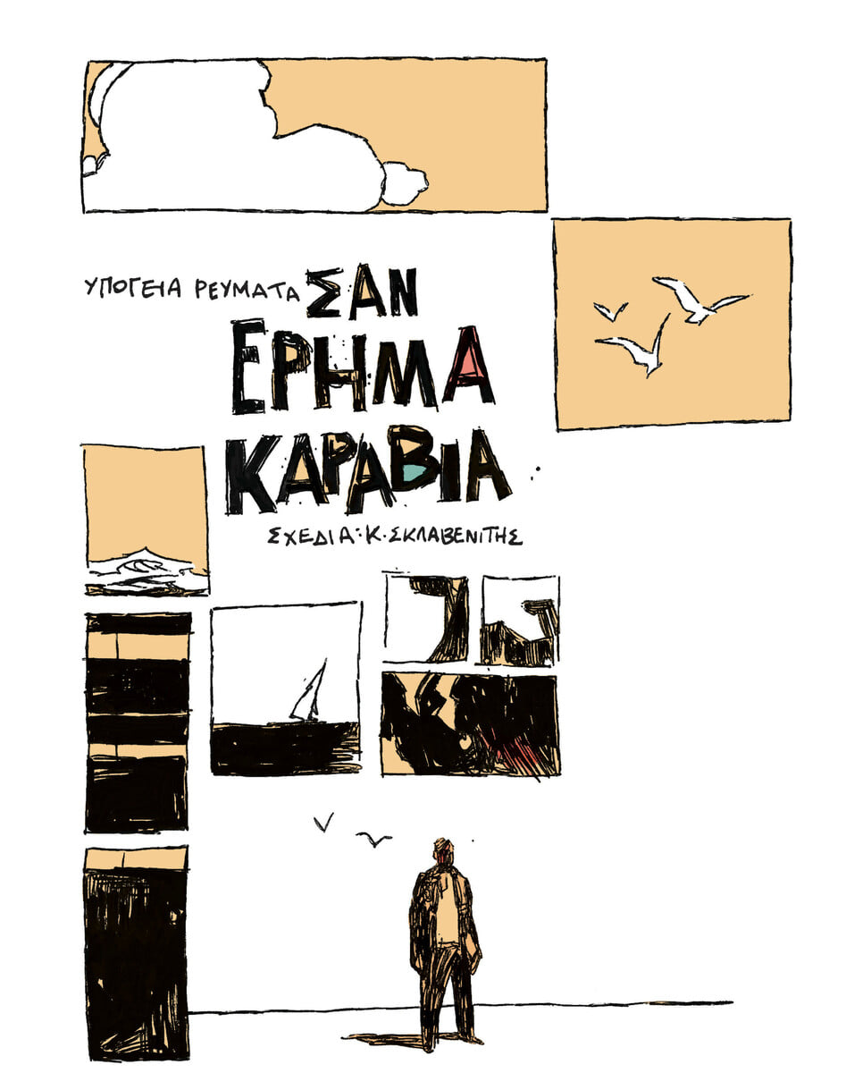 Cartoons Servicing the  Greek Music Industry – Ypogeia Revmata